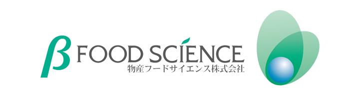 物産フードサイエンス株式会社
