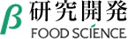 B FOOD SCIENCE 研究開発
